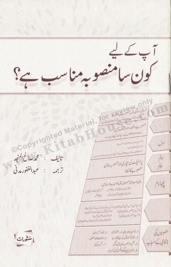 Aap Kayliya Koun Sa Mansoubah Munasib Hay? (Urdu Booklet)