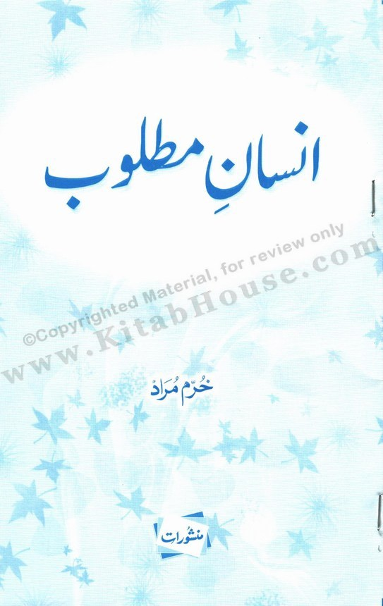 Insan-e-Matloob (Urdu Booklet)