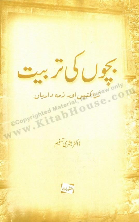 Bachoun Ki Tarbiyat, Nizakatain Aur Zimah-Dariyan (Urdu Booklet)