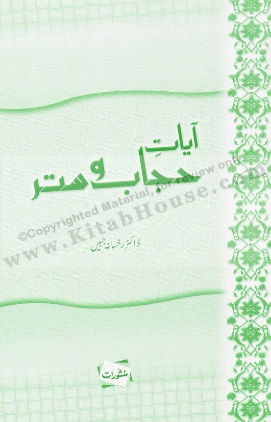 Ayat-e-Hijab Wa Satar (Urdu Booklet)