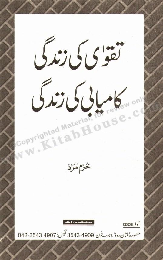 Taqwa Ki Zindagi, Kamiyabi Ki Zindagi (Urdu Booklet)