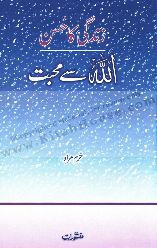 Zindagi Ka Husan, Allah Say Muhabbat (Urdu Booklet)