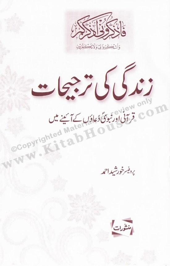 Zindagi Ki Tarjehaat, Qurani Aur Nabawi Dua'own Kay Aaieny Mein (Urdu Booklet)