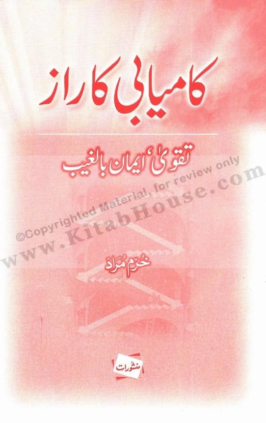 Kamiyabi Ka Raaz - Taqwa, Eiman Bil-Ghaib (Urdu Booklet)