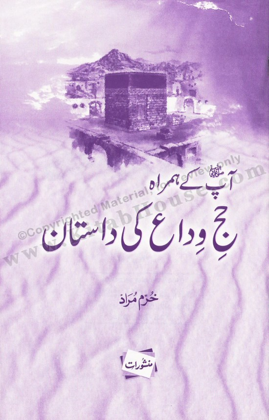 Aap (SAW) Kay Hamrah Hajj-e-Weda' Ki Daastan (Urdu Booklet)