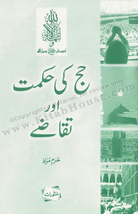 Hajj Ki Hikmat Aur Taqazay (Urdu Booklet)