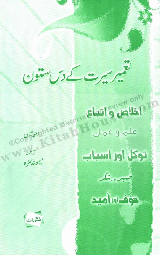 Ta'meer-e-Seerat Kay 10 Satoon (Urdu Booklet)