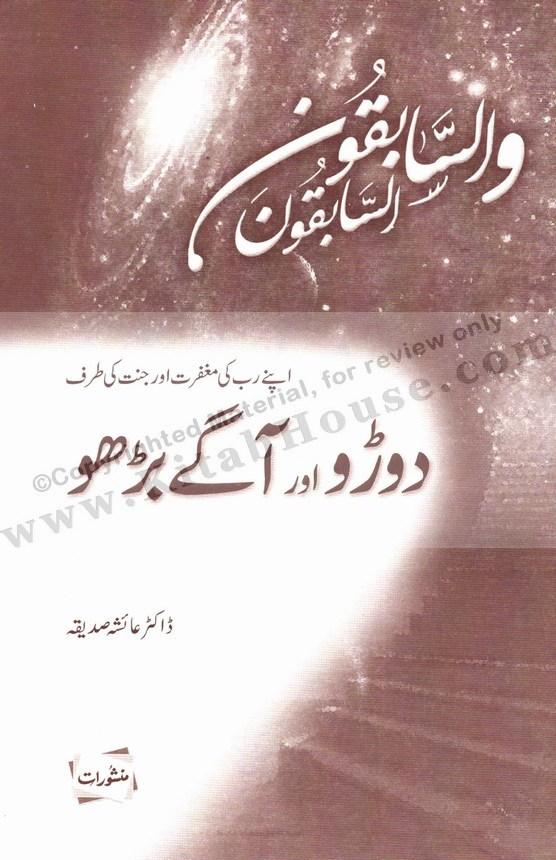 Dourro Aur Aagay Barrho, WasSabiqoon-as-Sabiqoon (Urdu Booklet)