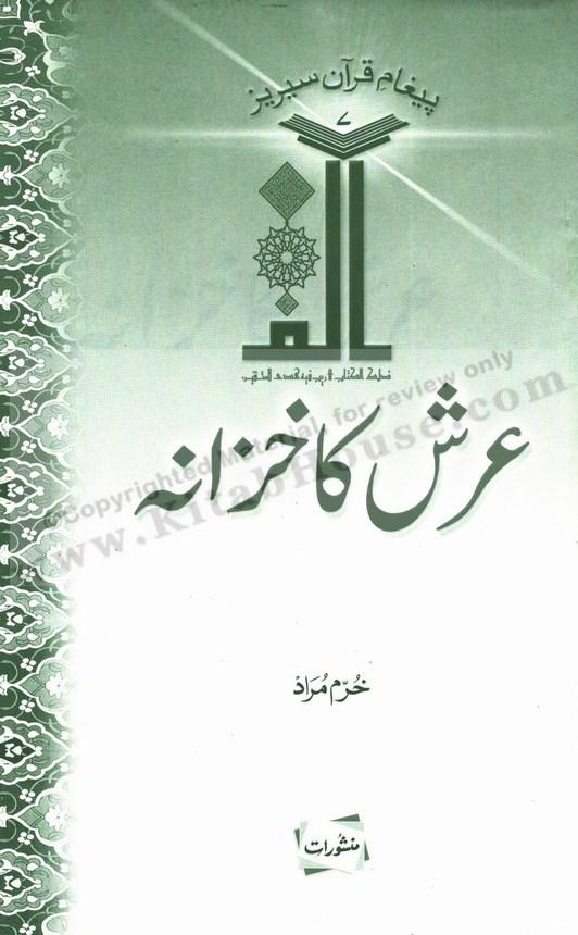 Arsh Ka Khazana (Urdu Booklet)