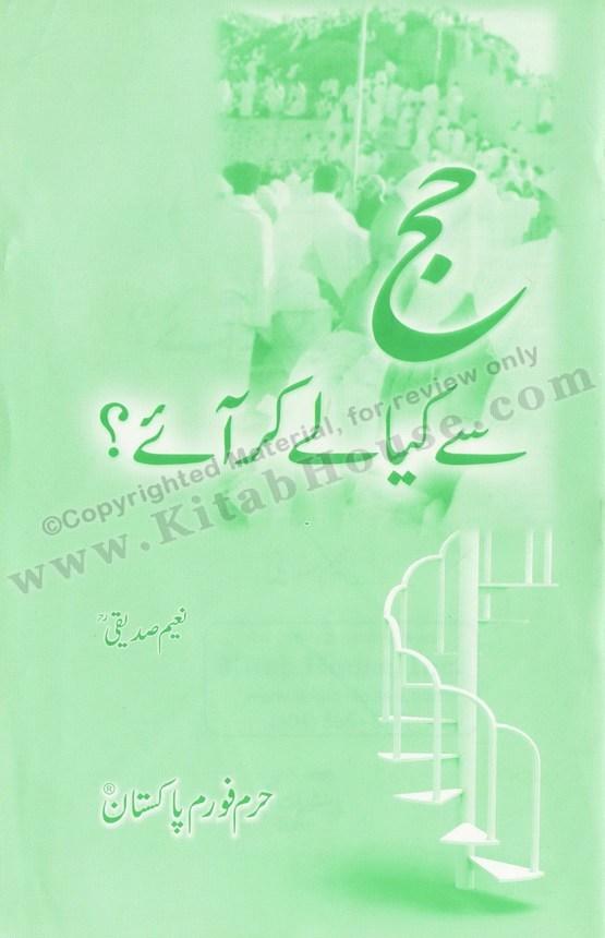Hajj Say Kiya LaiKer Aaey? (Urdu Booklet)