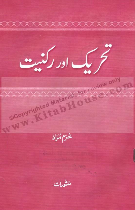 Tehreek Aur Rukniyyat (Urdu Booklet)