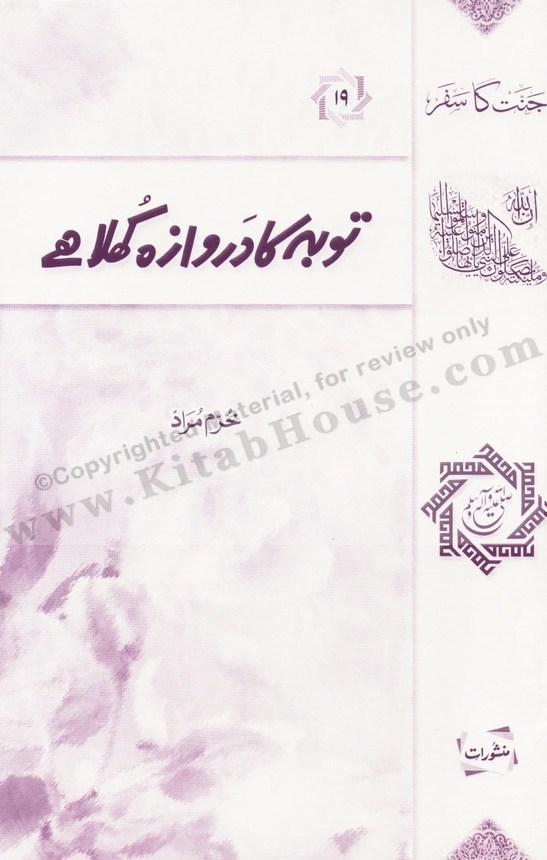 Taubah Ka Darwazah Khula Hay (Urdu Booklet)
