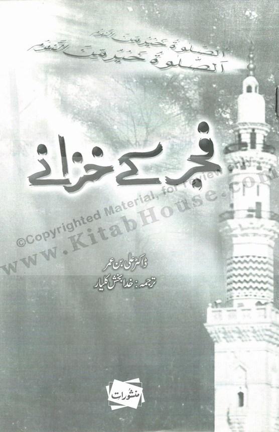 Fajar Kay Khazany (Urdu Booklet)