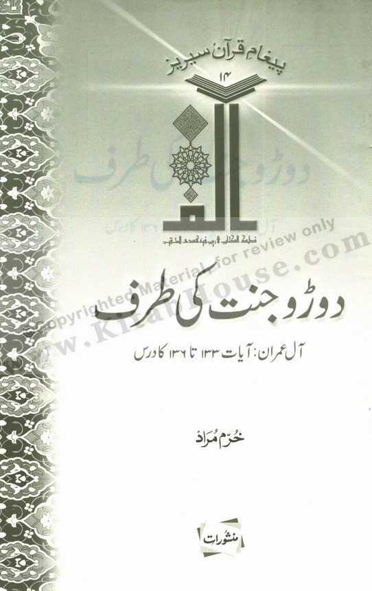 Dourro Jannat Ki Taraf (Urdu Booklet)