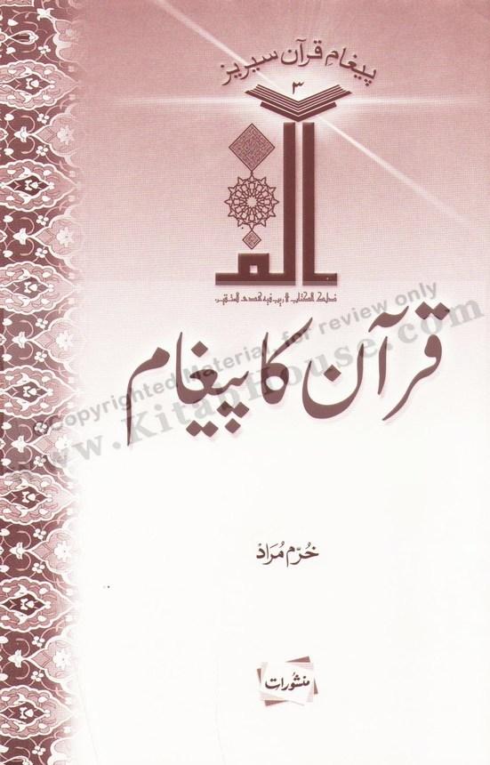 Quran Ka Paighaam (Urdu Booklet)