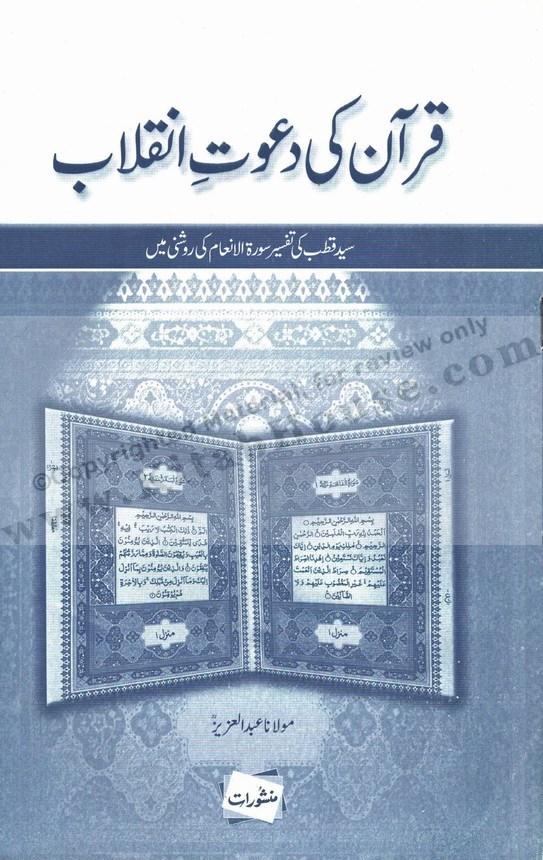 Quran Ki Dawat-e-Inqlaab (Urdu Booklet)