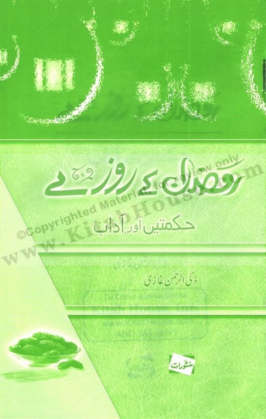 Ramadan Kay Rozay, Hikmatain Aur Adaab (Urdu Booklet)
