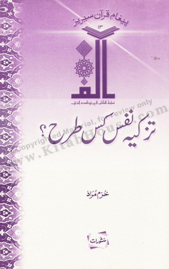 Tazkiyah Nafs Kis Tarah ? (Urdu Booklet)