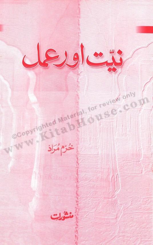 Neyyat Aur Amal (Urdu Booklet)
