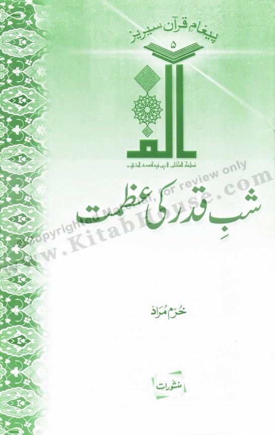 Shabbe-Qadr Ki Azmat (Urdu Booklet)