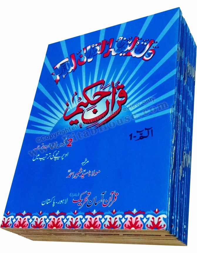 Quran-e-Hakeem (30 Juz/Siparah Set) 2 Color Urdu Translation