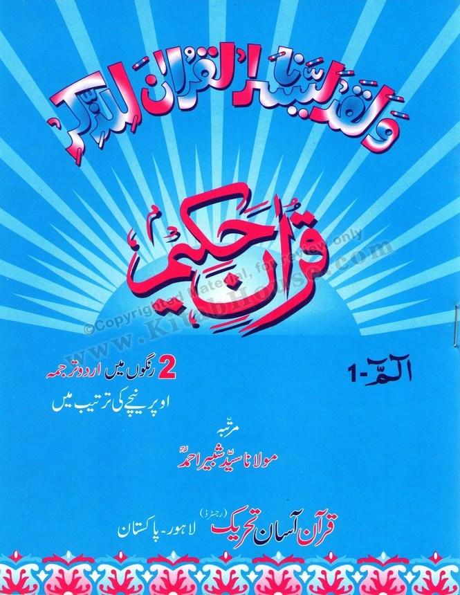 Buy Quran-e-Hakeem (30 Juz/Siparah Set) 2 Color Urdu Translation