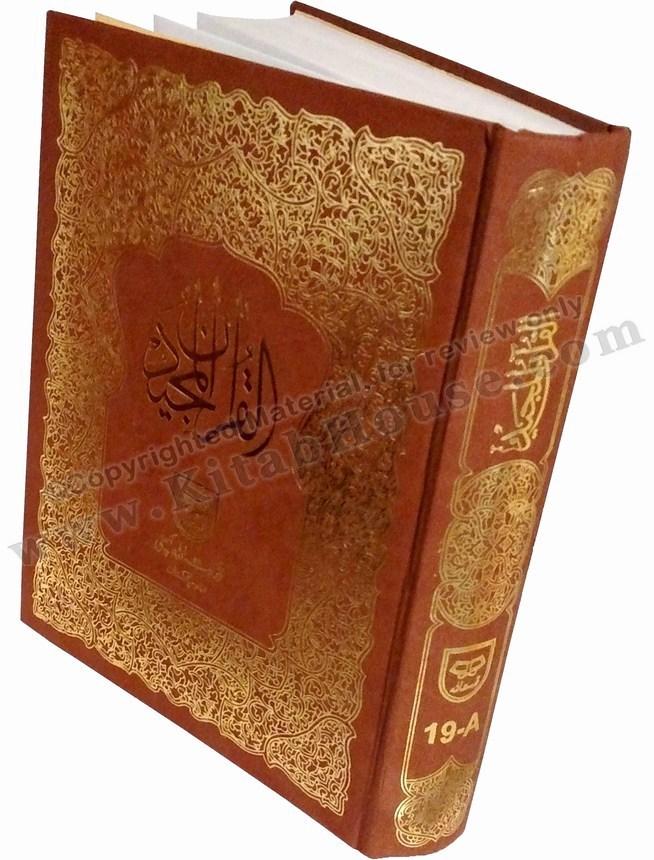 Holy Quran Biyaz Wala (10 Lines; Extra Large) - Persian Script