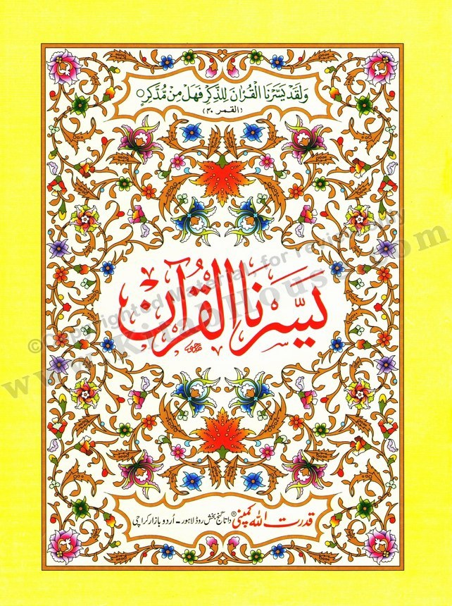Yassarnal Qur'an (8-Lines, offset Paper, Large Size)   یسرنا القرآن