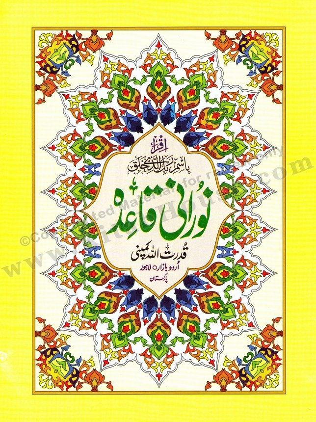 Noorani Qaidah (9-Lines; Art Paper; Large Size; Full Color)  نورانی قاعِدہ