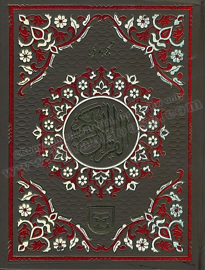 Quran Kareem Tajweedi (15 Lines; Large Size; Rexine Binding)