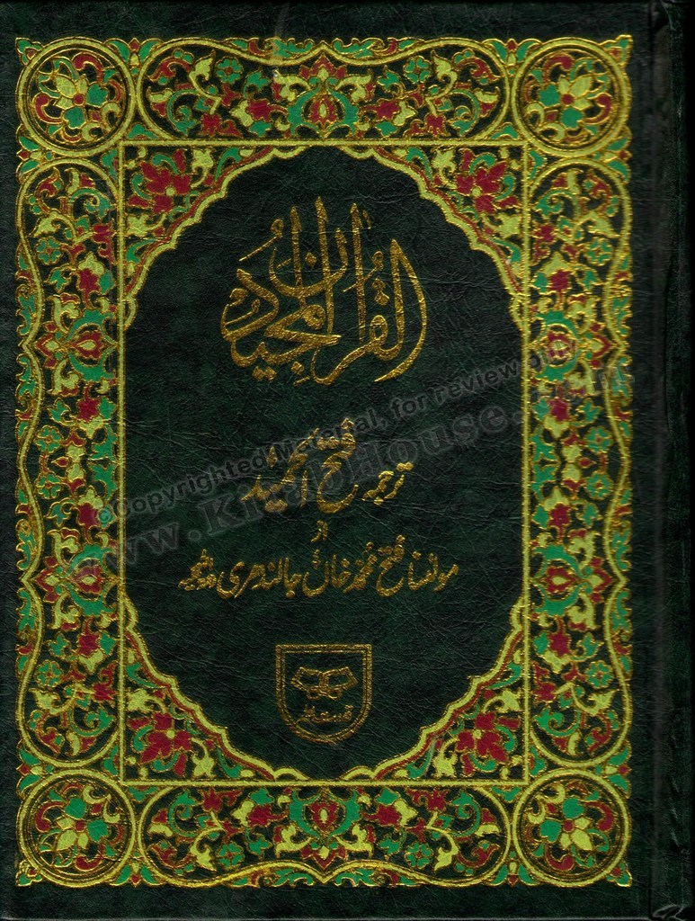Holy Qur'an (with Urdu Translation) Large Size; 2 Color; Rexine Binding
