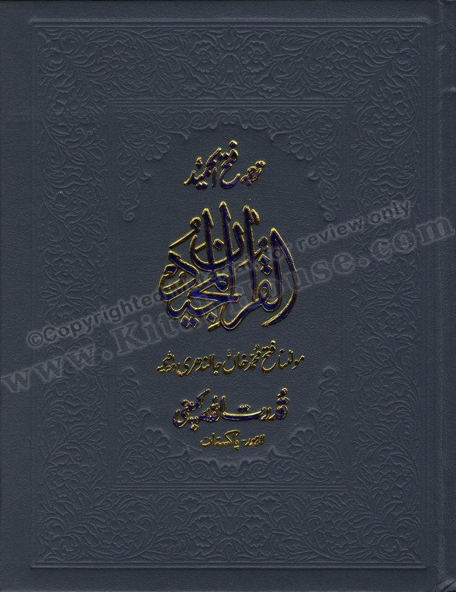 Holy Qur'an (with Urdu Translation) Medium Size; 2 Color; Rexine Binding