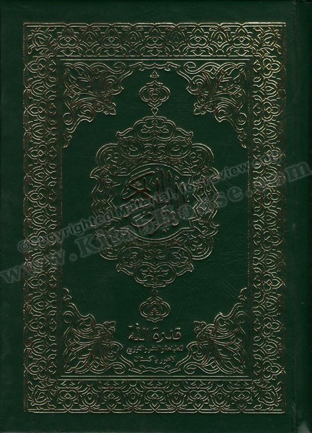 Quran Mushaf Uthmani - 15 Lines; Quran Paper; Rexine Binding