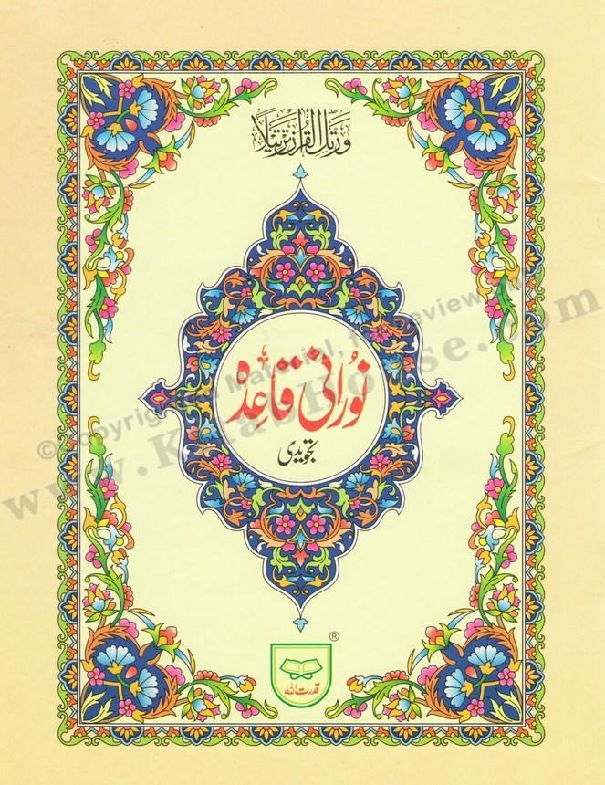 Noorani Qa'idah Tajweedi (9-Lines; Art Paper; Large Size; Full Color)