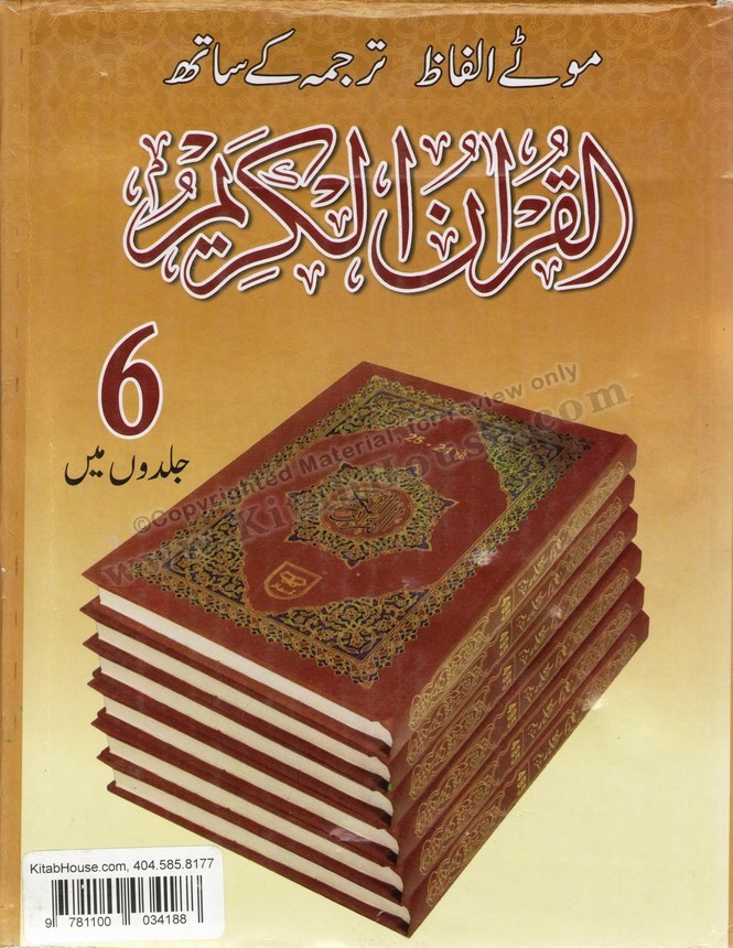 Panj Para / 6 vol. Set (with Urdu Translation) - 6 Lines
