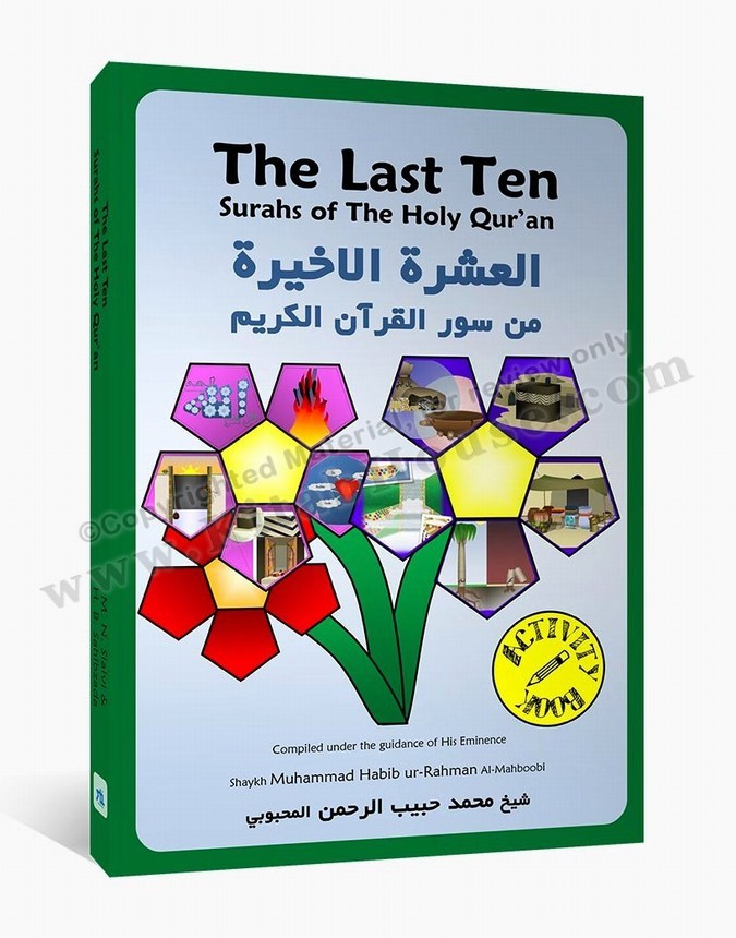 Last Ten Surahs of The Holy Quran