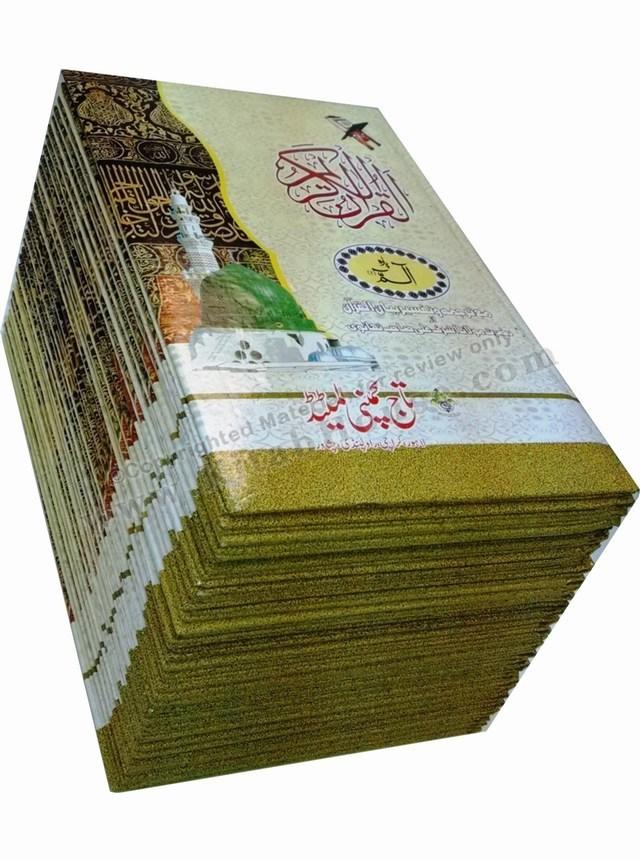 Holy Quran: 30 Juz/Siparah Set - with Tarjuma & Tafseer Bayanul Quran