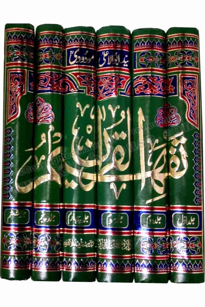 Tafheem-ul-Quran (Golden Library Edition) - Computer Composed