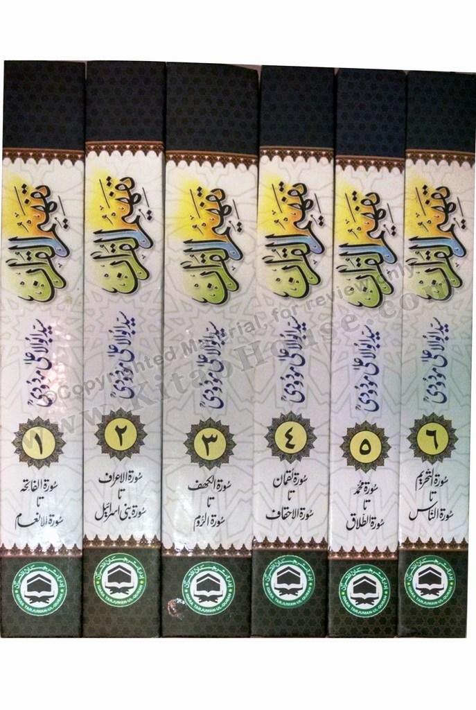 Tafheem-ul-Quran (Budget Edition) - Computer Composed