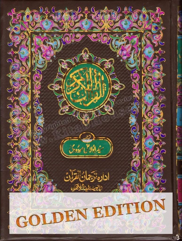 Quran Majeed Tarjuma (Line-by-Line) (1-F)