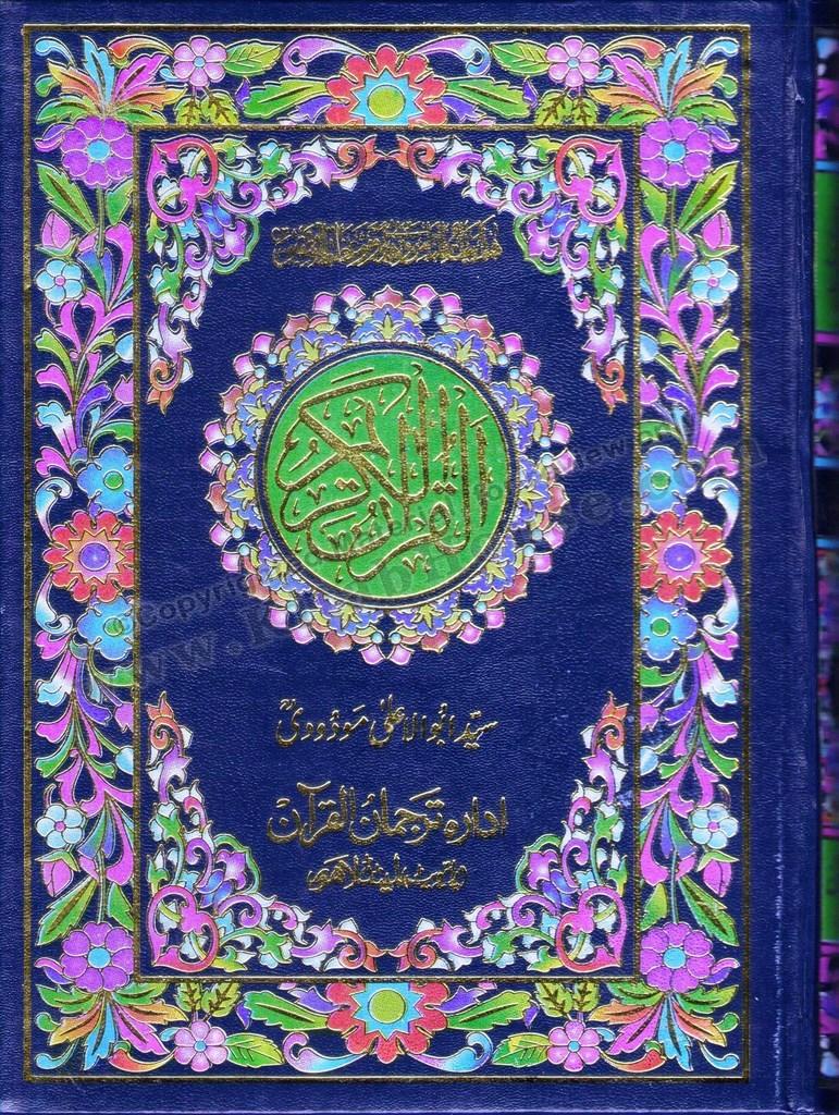 Quran Majeed Tarjuma (Line-by-Line) (1-S)