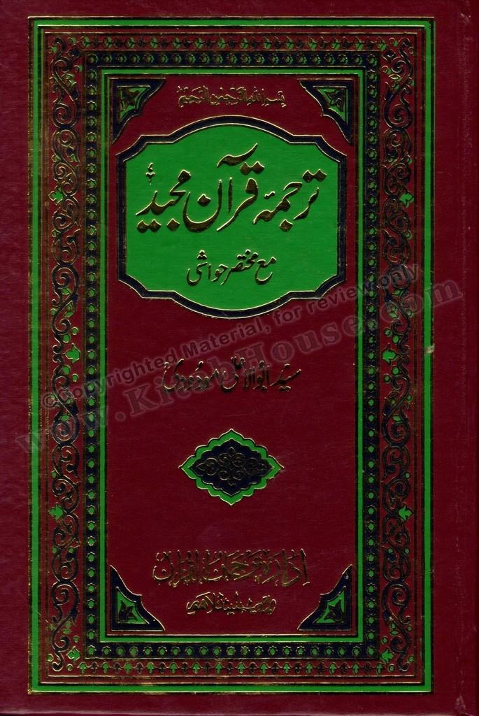 Quran Majeed Tarjuma (Side-by-Side) Ma' Mukhtasir Hawaashi (2-S)