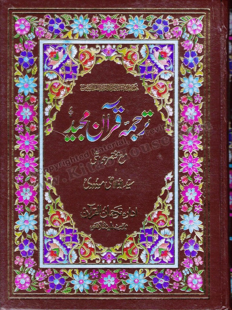 Quran Majeed Tarjuma (Line-by-Line) Ma' Mukhtasir Hawaashi (3-S)