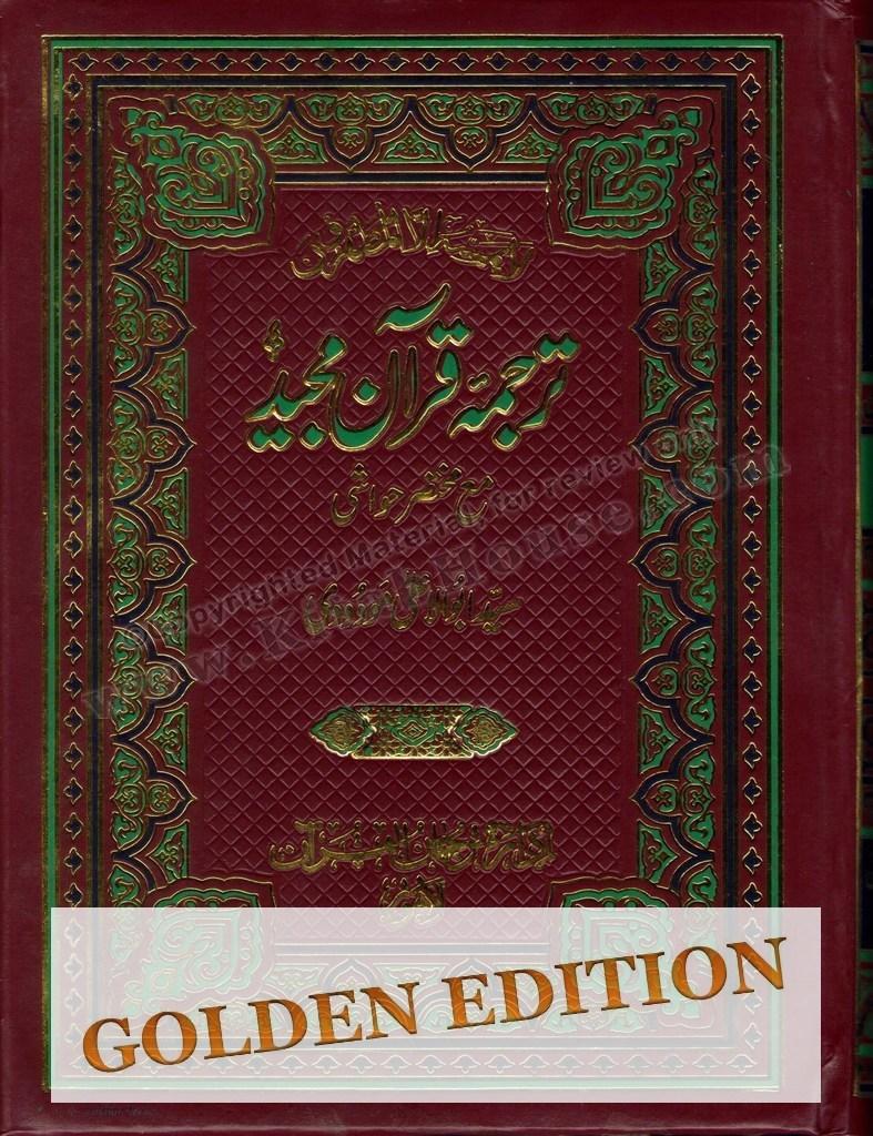 Quran Majeed Tarjuma (Line-by-Line) Ma' Mukhtasir Hawaashi (3-F)